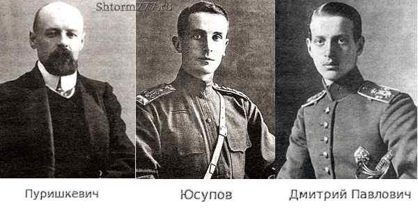 Кто убил Распутина-3