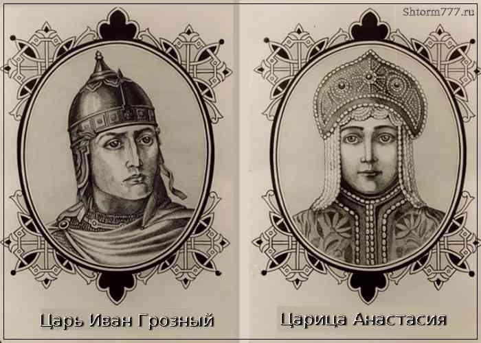 Иван Грозный и Анастасия