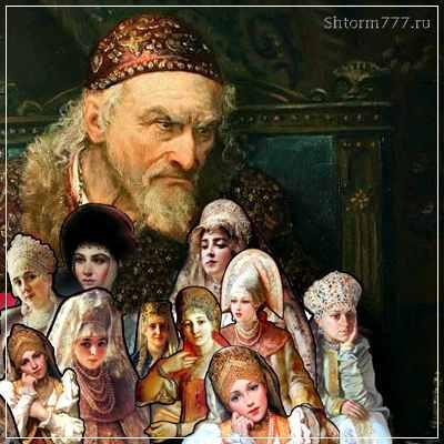 Жены царя Ивана Грозного