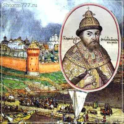 Царь Федор Иоаннович