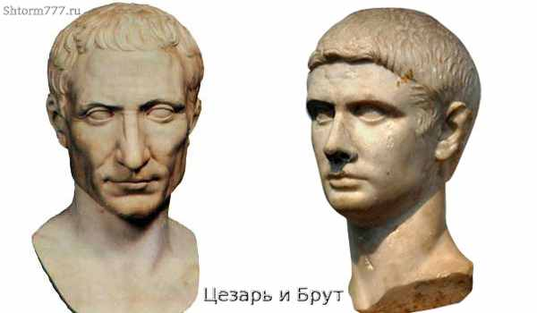 Цезарь и Брут