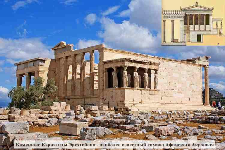 Храм Эрехтейон-1