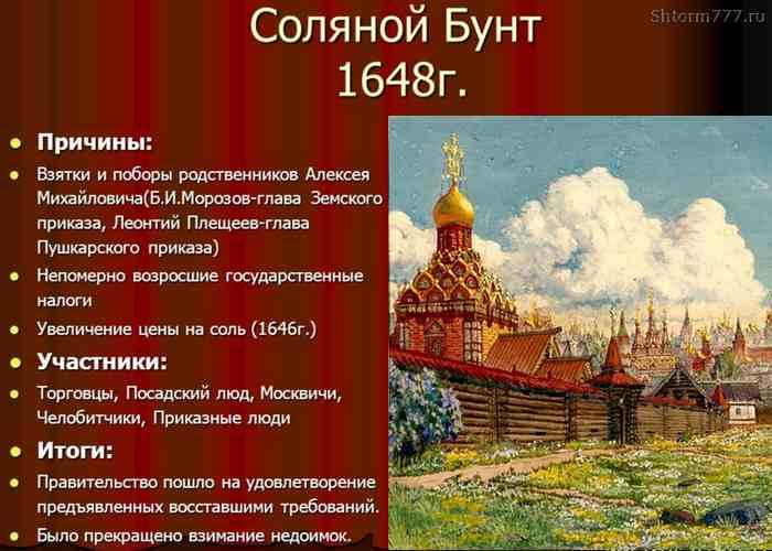 Соляной бунт 1648-1