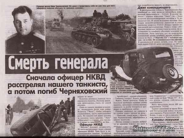 Генерал Черняховский-5