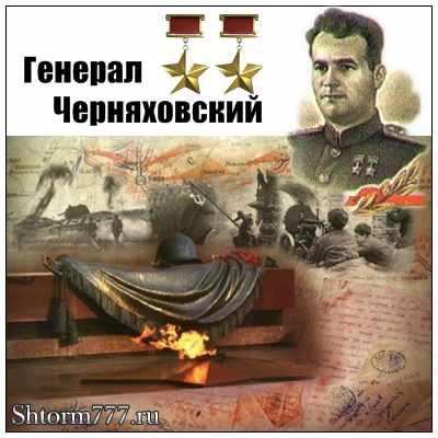 Генерал Черняховский