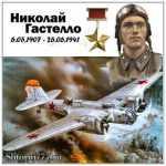 Гастелло Николай Францевич. Подвиг. Биография