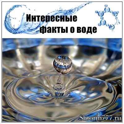 Вода источник жизни