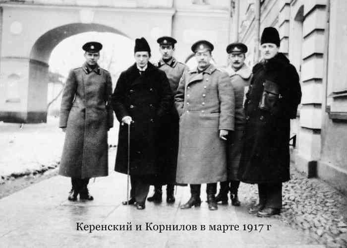 Корнилов и Керенский