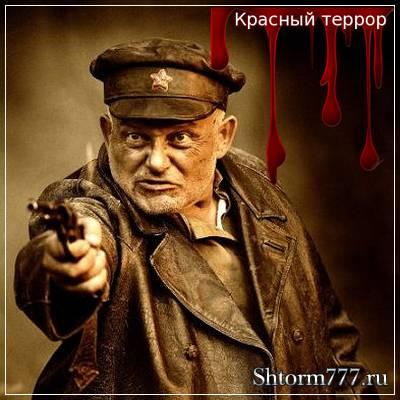 Красный террор в России