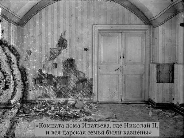 Расстрел Романовых-3