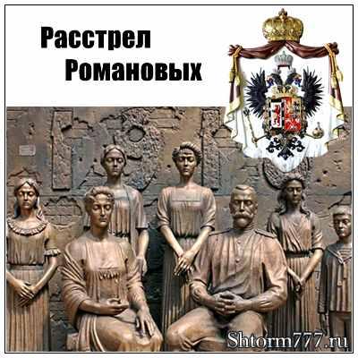 Кто расстрелял царскую семью? Расстрел Романовых