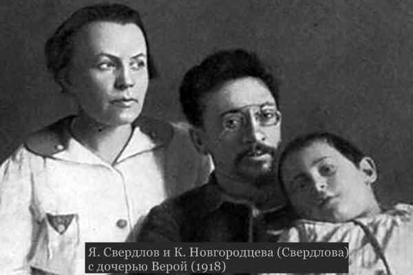 Свердлов с женой