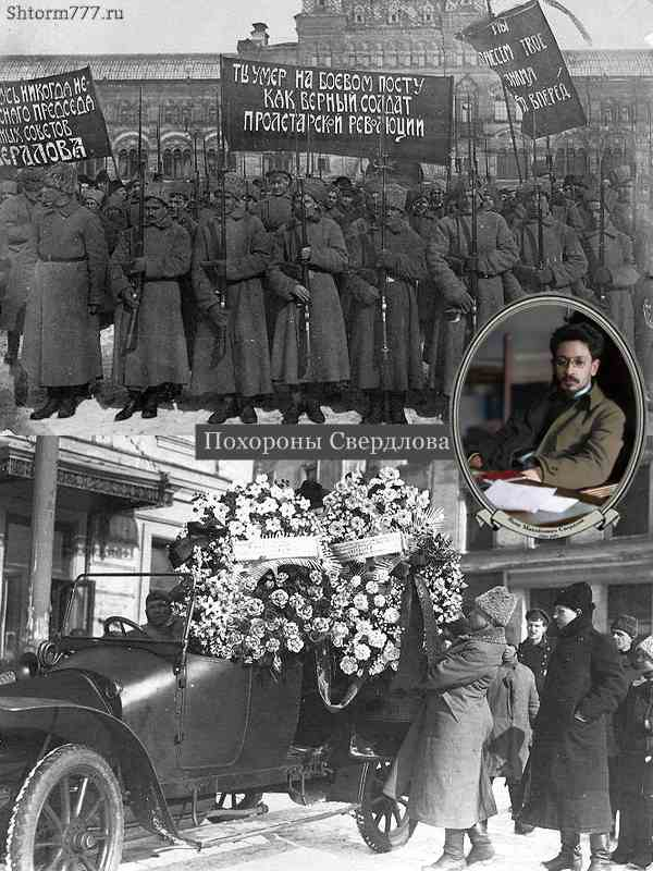 Похороны Свердлова