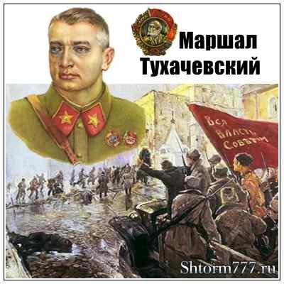 Маршал Тухачевский
