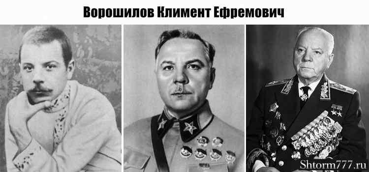 Ворошилов Климент-1