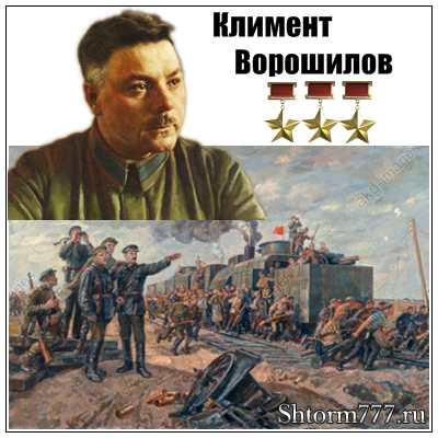 Ворошилов Климент