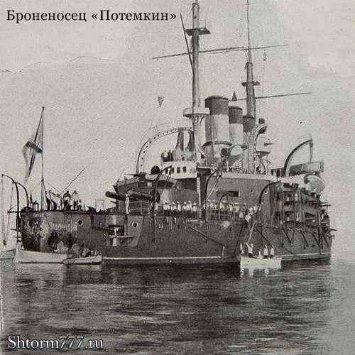 Броненосец Потемкин-1