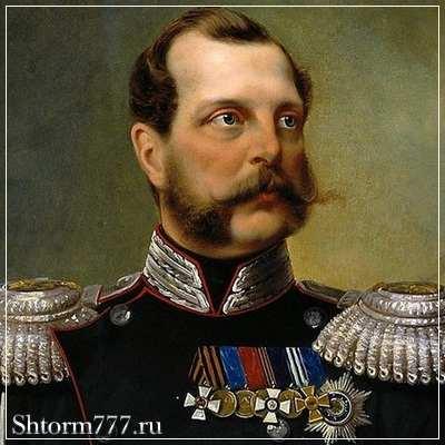 Александр 2 Николаевич