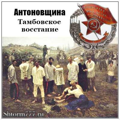 Тамбовское восстание