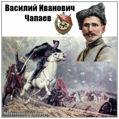 Чапаев Василий