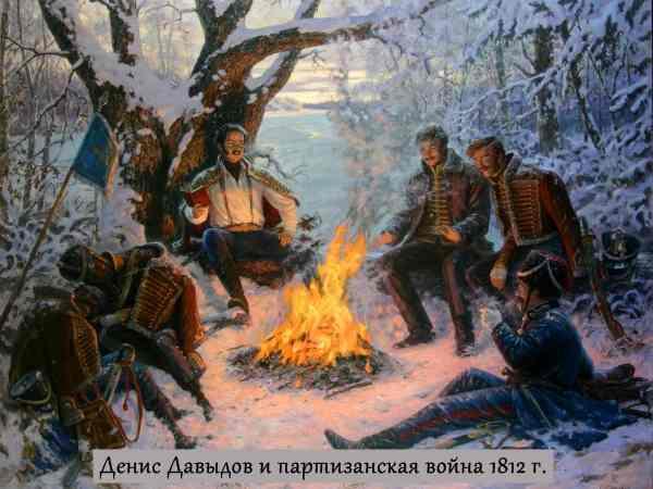 Давыдов Денис-3
