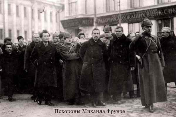 Похороны Фрунзе