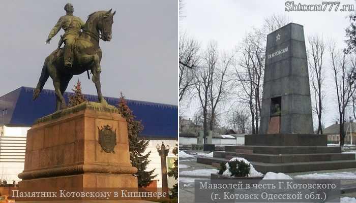 Котовский Григорий Иванович. Биография. Информация
