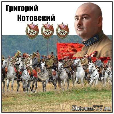 Котовский Григорий