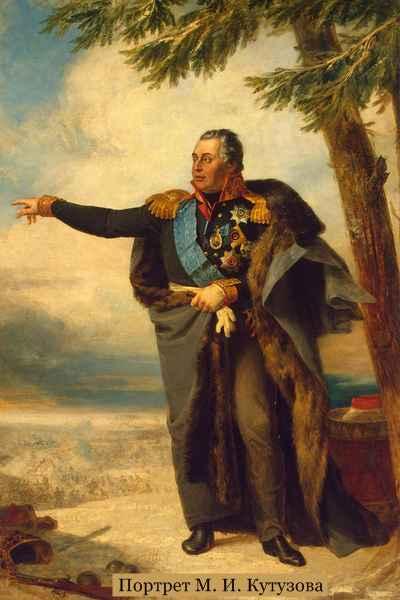 Кутузов Михаил-2
