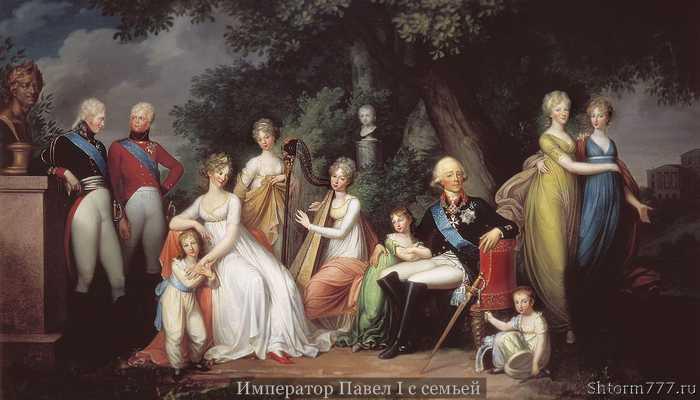 Император Павел I с семьей