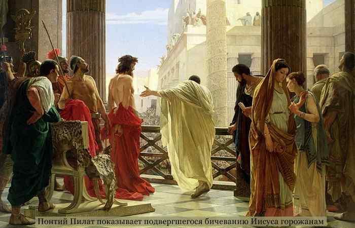 Прокуратор Понтий Пилат-2