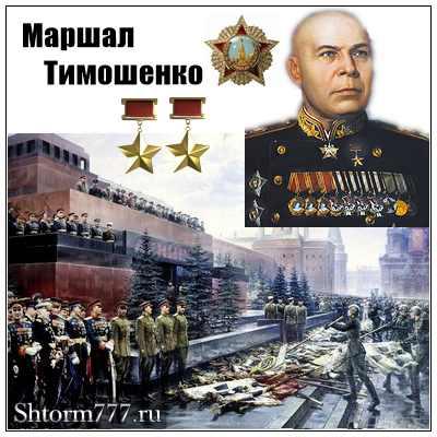 Тимошенко Семен Константинович. Маршалы Победы