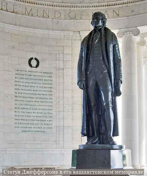 Памятник Томасу Джефферсону