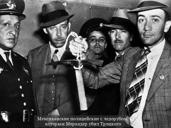 Как убили Троцкого-3