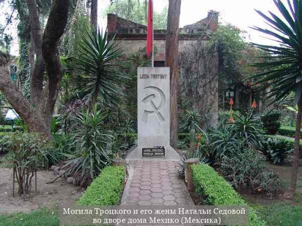 Памятник Троцкому