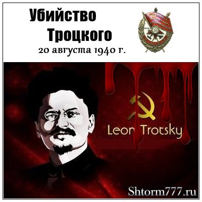 Как убили Троцкого