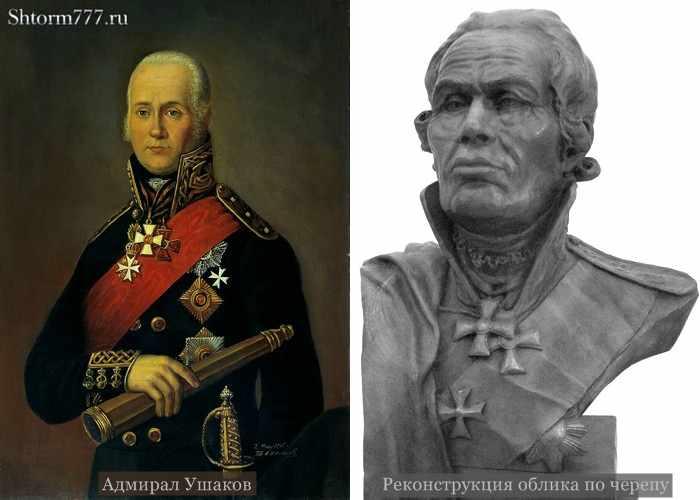 Адмирал Ушаков-1