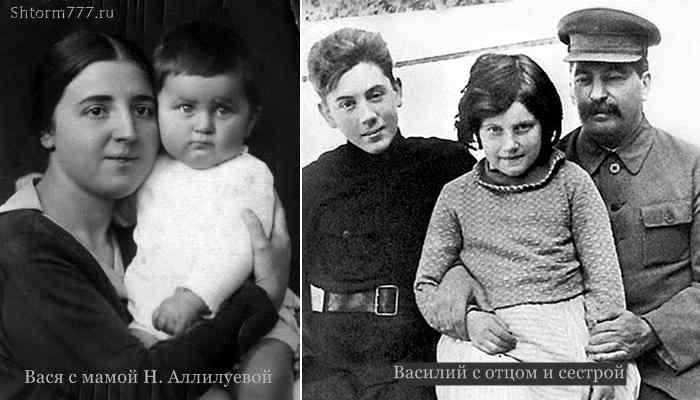 Василий Иосифович Сталин-1