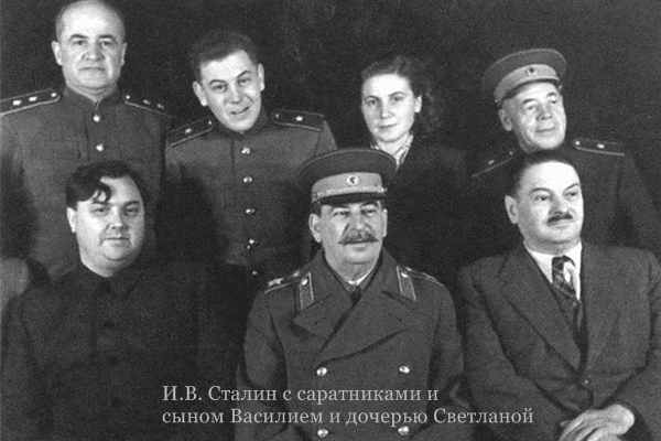 Василий Иосифович Сталин-2