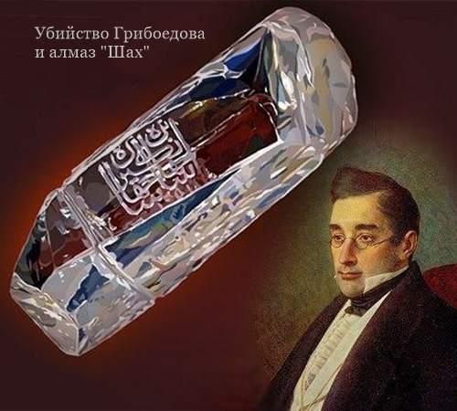 История алмаза Шах-3