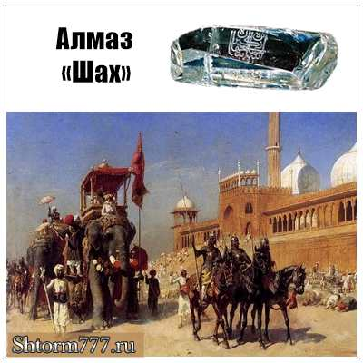 История алмаза Шах
