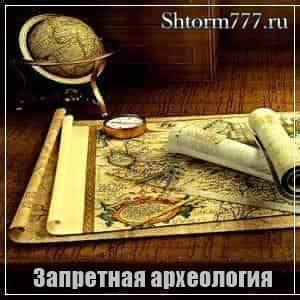 Запретная археология