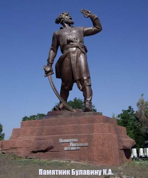 Памятник Булавину
