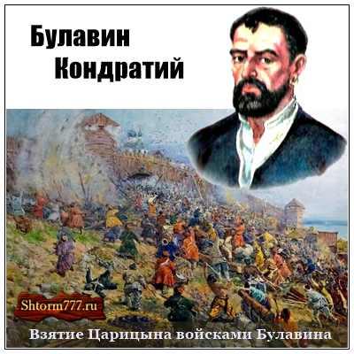 Биография Булавина Кондратия