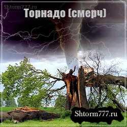 Торнадо (смерч)