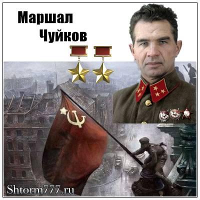 Маршал Чуйков