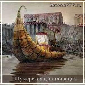 Шумеры-2