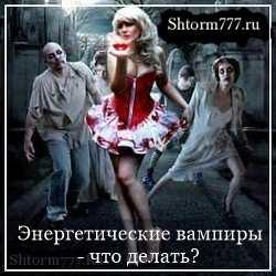 Энергетические вампиры-11