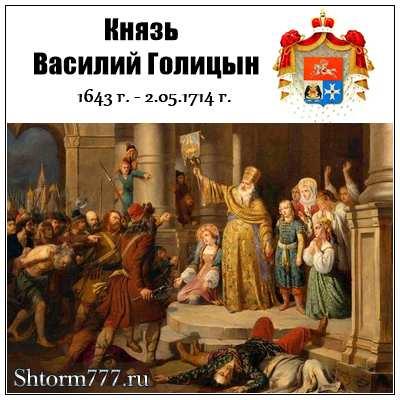 Князь Голицын