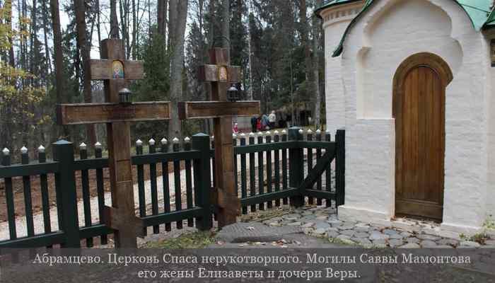 Могила Мамонтова Саввы